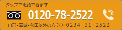 0120-78-2522